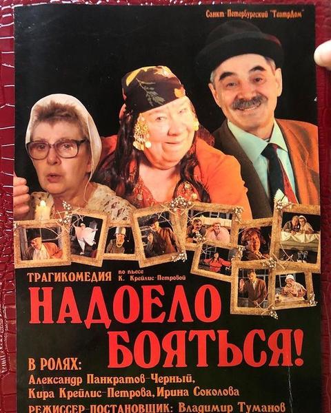 Афиша спектакля Киры Крейлис-Петровой, где одну из ролей исполнил Александр Панкратов-Черный