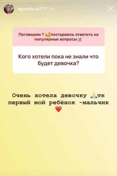 Алена Гаврилова разоткровенничалась с поклонниками