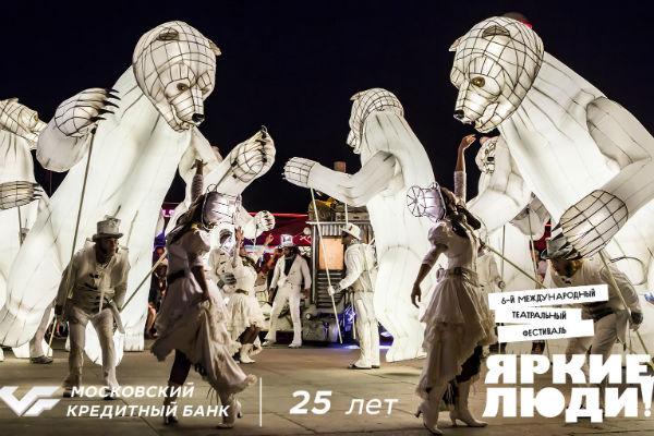 Стиль жизни: МКБ устроил международный фестиваль «Яркие люди» – фото №3
