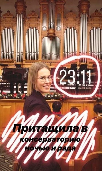 Ксения Собчак на ночном концерте в консерватории