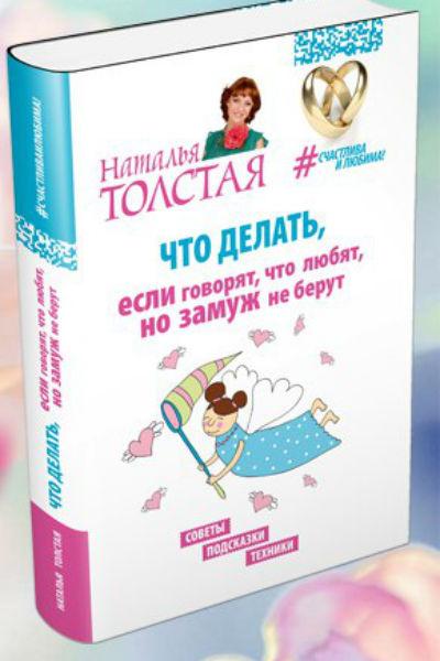 В ближайшее время на прилавках книжных магазинов появится новая работа психолога Натальи Толстой, в которой она подробно рассказала о том, что мешает женщинам выйти замуж