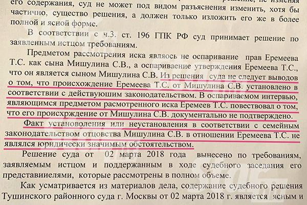Суд вынес решение по вопросу родства Еремеева и Спартака Мишулина