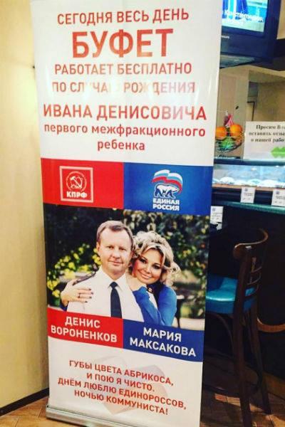 Максакова и Вороненков были депутатами разных политических партий