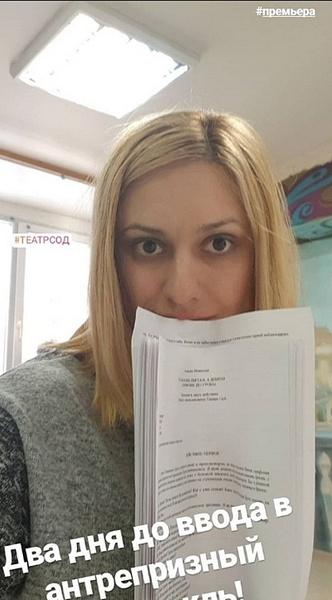 Карина Мишулина готовится к премьере