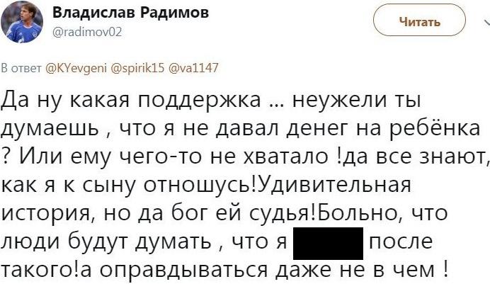 Радимов возмущен действиями Булановой