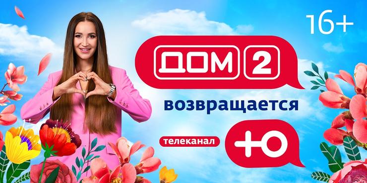 Ольга Бузова вновь займет кресло ведущей реалити