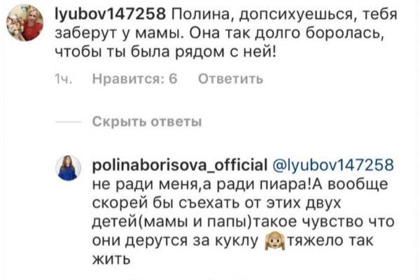 Полина призналась, что не хочет жить с мамой