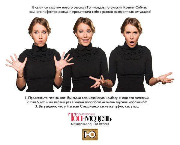 Промо нового сезона проекта «Топ-модель по-русски. Международный сезон»