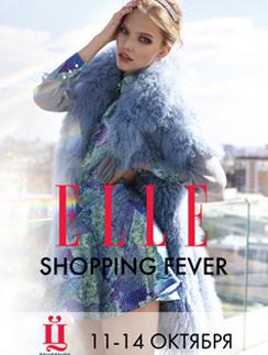 Стиль: ELLE приглашает на шоппинг по-французски – фото №1