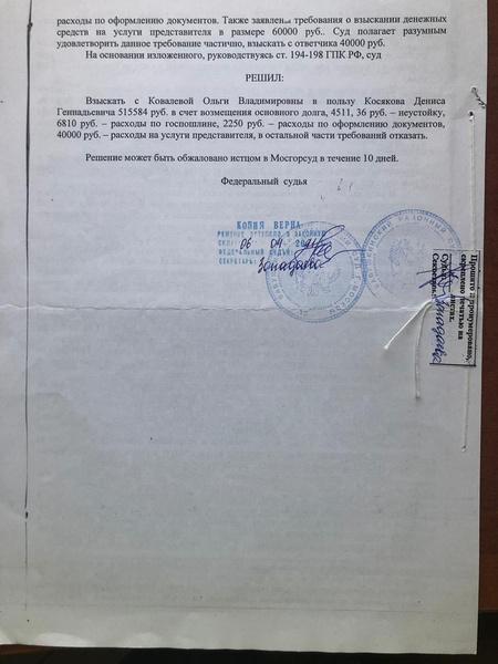 Ольга Ковалева много лет уклоняется от выплаты долга