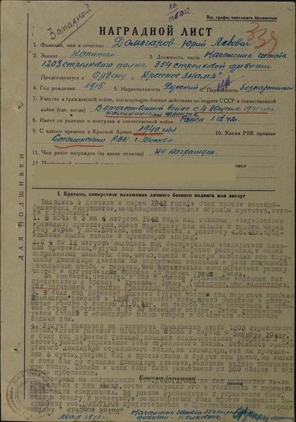 Наградной лист Юрия Домогарова