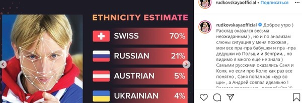 В Евгении преобладают черты славянской внешности