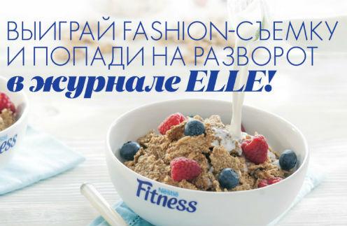 Стиль жизни: Конкурс «Стильный завтрак» от Nestle Fitness и ELLE – фото №1