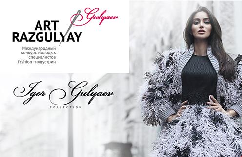 Модный дом Игоря Гуляева проводит конкурс