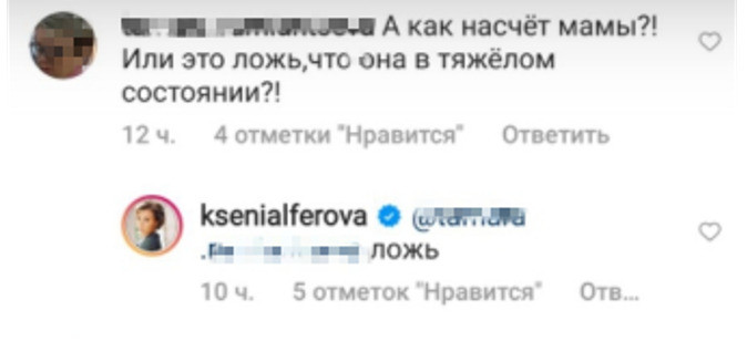 Ксения Алферова опровергла информацию о том, что ее мама находилась в тяжелом состоянии