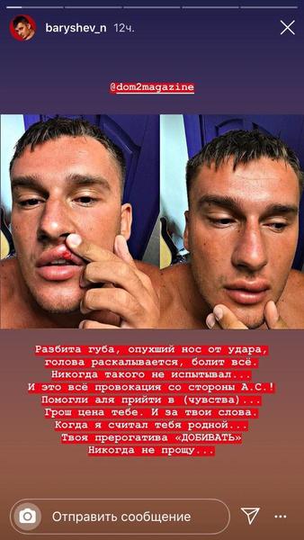 Барышев уверен, что Настя виновата в случившемся