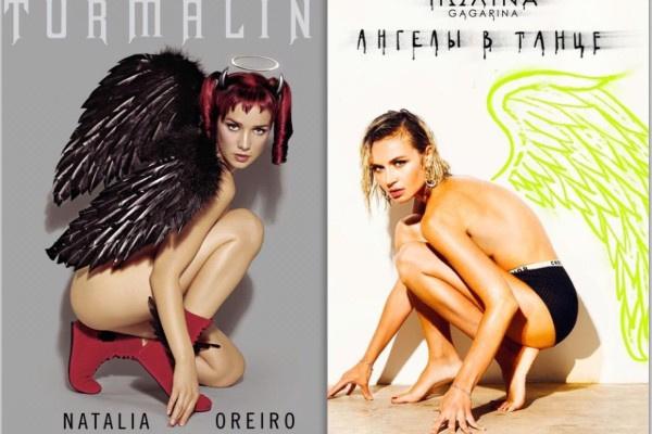 Образы Полины Гагариной и Наталии Орейро сочли очень похожими