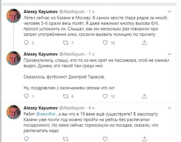 Алексей Каюмов рассказал о скандале на борту самолета с участием Тарасова