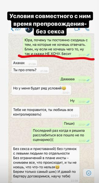 Диденко уверена, что бойфренд был с ней только ради славы