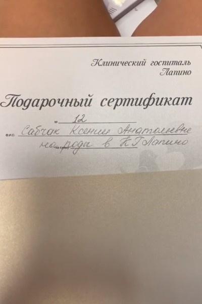 Одним из подарков на свадьбу Ксении Собчак стал сертификат на роды