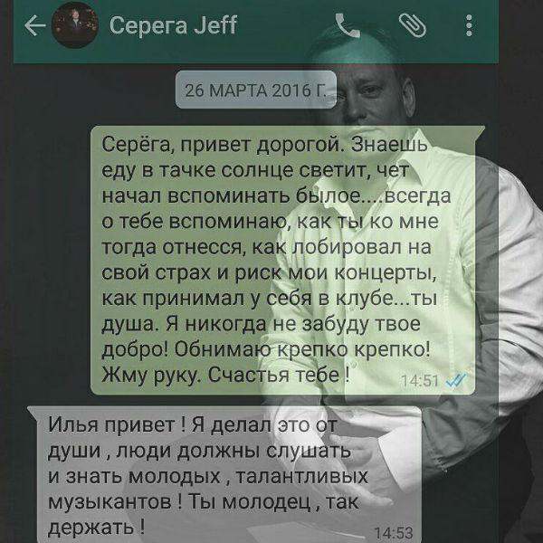 Переписка Ткаченко с другом