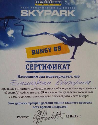 Екатерина получила сертификат на память о прыжке
