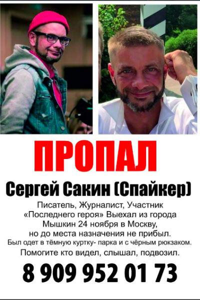 листовка, которая сейчас распространяется по Москве и Подмосковью