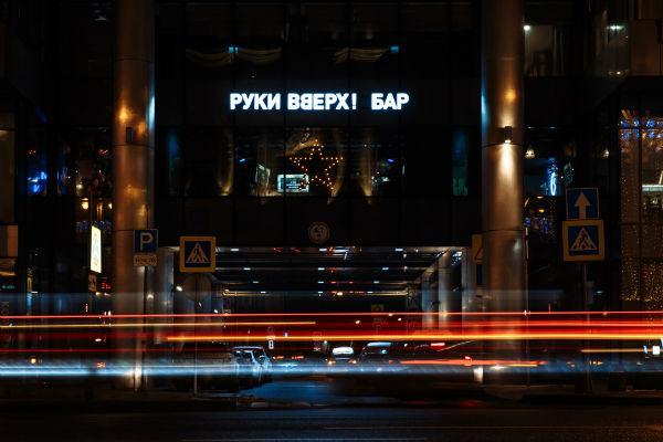 Бар находится в центре Москвы