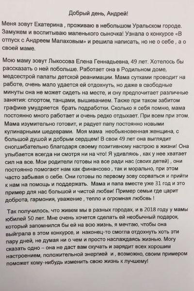 Письмо Екатерины, посвященное матери, тронуло членов отборочной комиссии