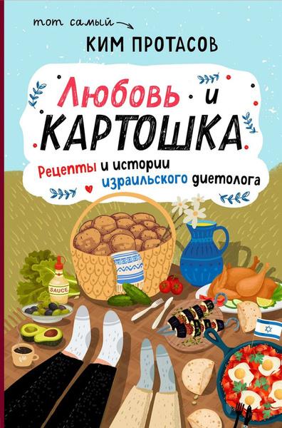 Единственная книга под авторством Кима Протасова