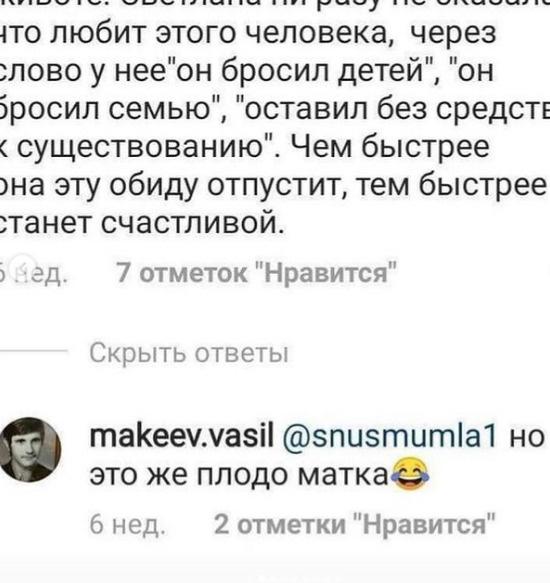 Отец Макеевой публично оскорбляет многодетную мать.