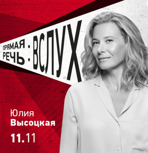 Стиль жизни: Новый чтецкий фестиваль «Прямая речь: Вслух» в Гоголь-центре – фото №1
