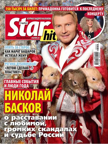 Ольга Бузова, Натали и Филипп Киркоров: звезды прощаются с журналом «СтарХит»