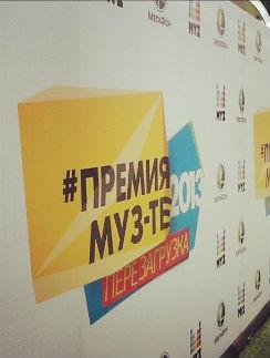 Новости: «Премия МУЗ-ТВ-2013. Перезагрузка». Ковровая дорожка – фото №1