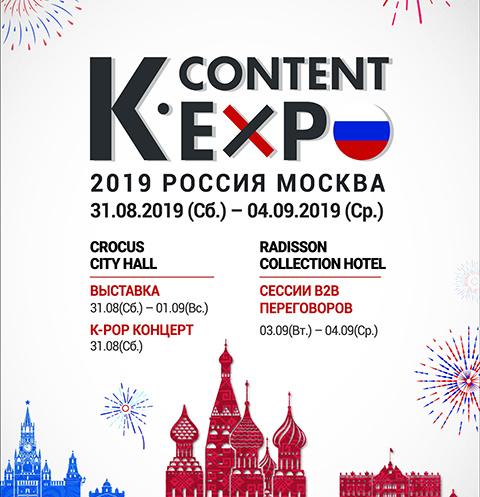Корейская выставка K-Content Expo