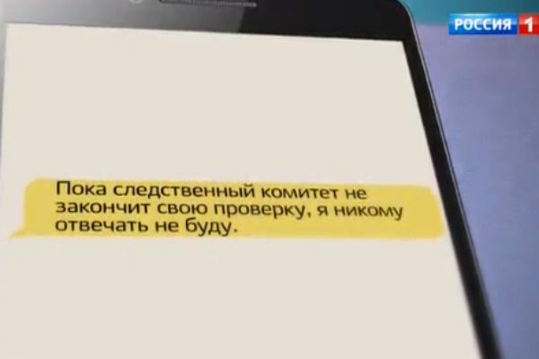 Светлана Паранук отказалась комментировать ситуацию