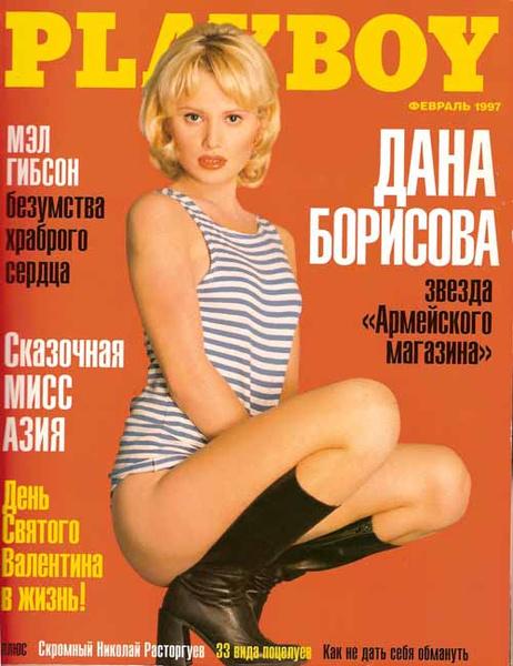 Обложка журнала с Даной
