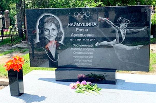 Легендарный прыжок Елены Наймушиной отобразили на памятнике