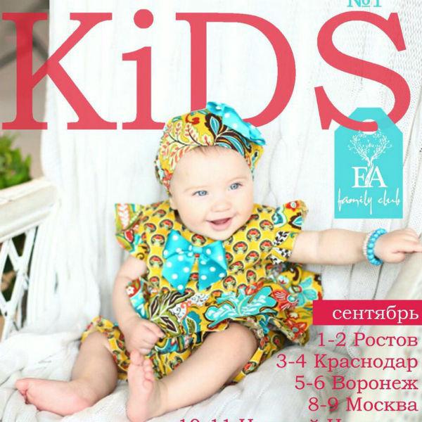 Журнал «KIDS Family Club»