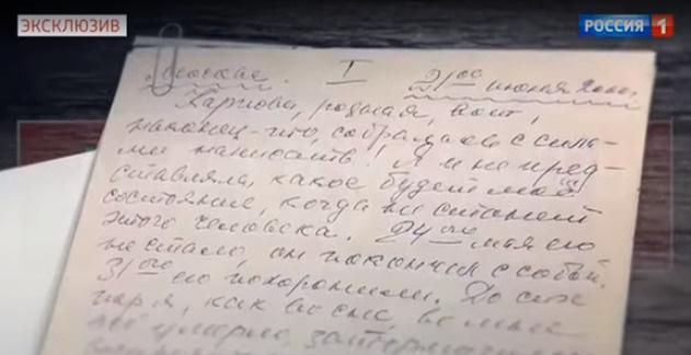 Письмо Дорошиной подруге, в котором она говорит о смерти Ефремова