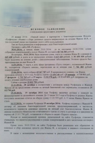 Новости: Владимир Фриске подает в суд на «Русфонд» – фото №3
