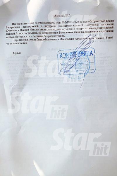 Исковое заявления Скорняковой оставили без рассмотрения