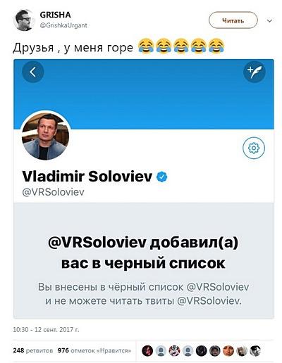 Владимир Соловьев заблокировал Ивана Урганта в одной из соцсетей