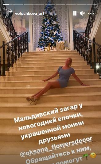 Балерина демонстрирует не только елку, но и свои длинные ноги