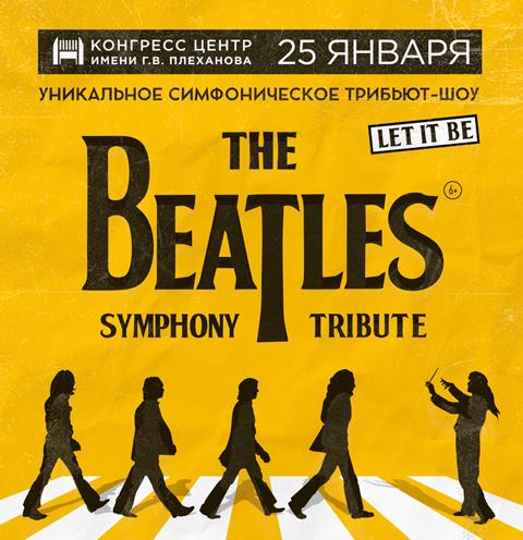 Стиль жизни: В Москву едут The Beatles  – фото №1