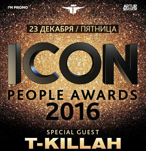 В Москве пройдет ICON PEOPLE AWARDS 2016