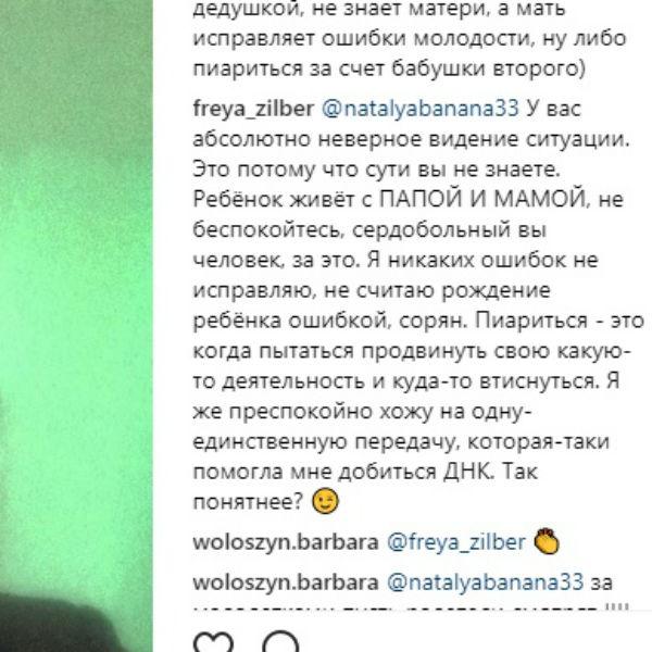 Фрейя Зильбер активно общается с подписчиками
