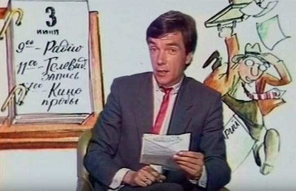Первый выпуск «Утренней почты» вышел 7 сентября 1974 года