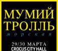 «Мумий Тролль» даст два сольных концерта в Москве
