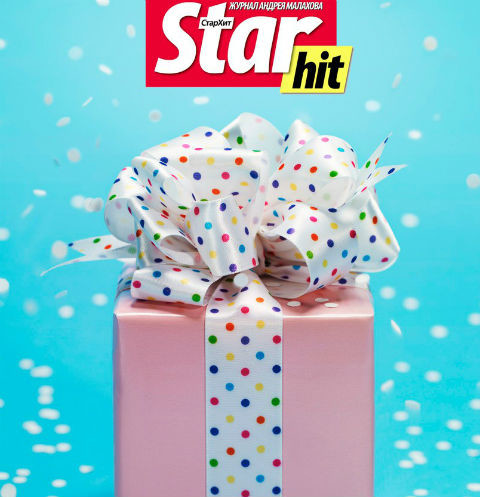 Сегодня «СтарХит» отмечает 9-летие!